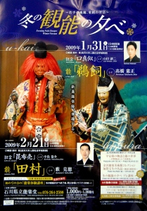 Noh Theater Flier