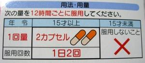 kafunsho_dosage