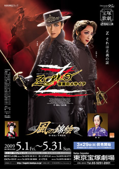 The Mask of Zorro, playing in Tokyo