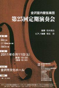 Kanazawa Chamber Orchestra