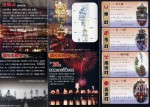 Back Cover of 2012 Iida Toroyama Festival Brochure
