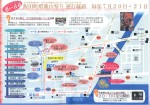 2012 Iida Toroyama Festival Timing and Map Leaflet 7/20