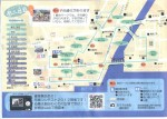 2012 Iida Toroyama Festival Timing and Map Leaflet 7/21