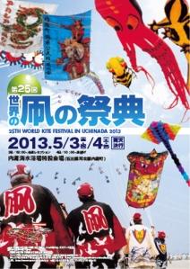 Uchinada Kite Festival Poster
